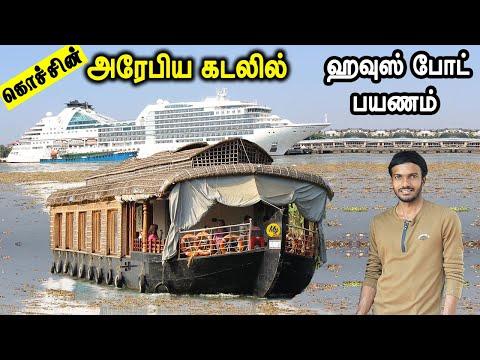 Cochin Houseboat Tour Kerala - Travel in Arabian Sea - கொச்சின் படகு வீடு சுற்றுலா - Travel Vlog