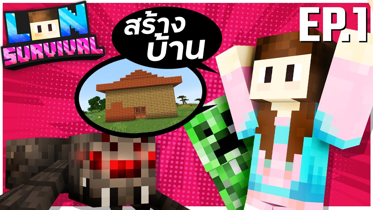 Download Minecraft Lon Survival #1 - บททดสอบสุดหิน จริงหรอ??