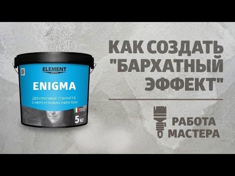 Как создать бархатный эффект | ENIGMA ELEMENT Decor