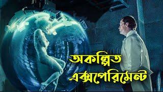 What Happened to Monday Movie Explained in Bangla | বাংলায় সাই-ফাই , থ্রিলার মুভির গল্প|AfnanCottage Thumb