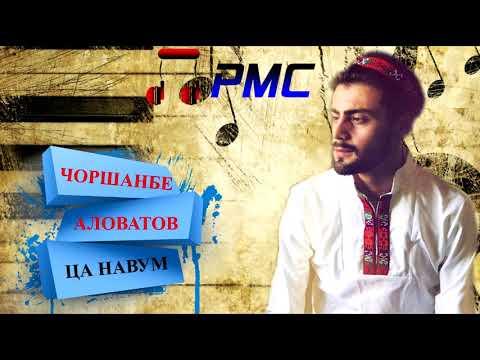 Chorshanbe Alovatov-ca navum  Audio Чоршанбе Аловатов-ца навум
