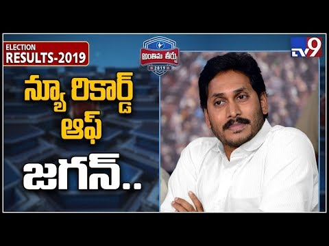 YS Jagan creates new record in 2019 election results - TV9
