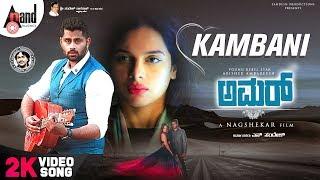 Amar Kambani 2K Song Abishek Ambareesh Tanyahope Arjun Janya Nagashekar Sandesh N