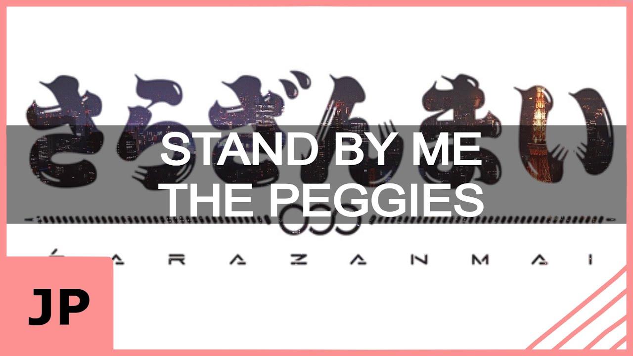 【Hyu】 Stand by Me (Sarazanmai) 【歌ってみた】 (Japanese)