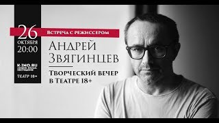 Андрей Звягинцев в Ростове-на-Дону, 26.10.2018г.