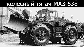 Копает, строит, буксирует – колесный тягач МАЗ/КЗКТ-538