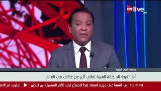 أحمد أبو الغيط: المنطقة العربية تعاني من أكبر عجز غذاني في العالم