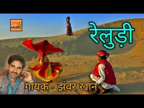 Reludi || रेलुड़ी || राजस्थानी लोकगीत || झंवर खान