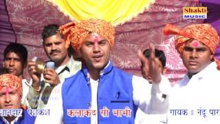 लव क चढ़ ब ख र    ब ज क रस य    latest holi 2017    bhabhi devar song    nandu bhulvana