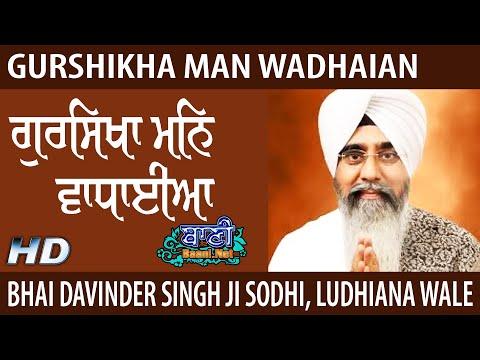 Bhai-Davinder-Singhji-Sodhi-Ludhiana-Wale-G-Atal-Rai-Sahibji-Amritsar-Punjab