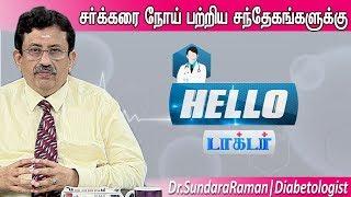 Hello Doctor 26-11-2019 Vendhar TV Show | Dr. Sundhara Raman Diabetologist