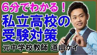 高校入試 #面接 〜道山ケイ 友達募集中〜 ☆さらに詳しい!!私立高校の受...