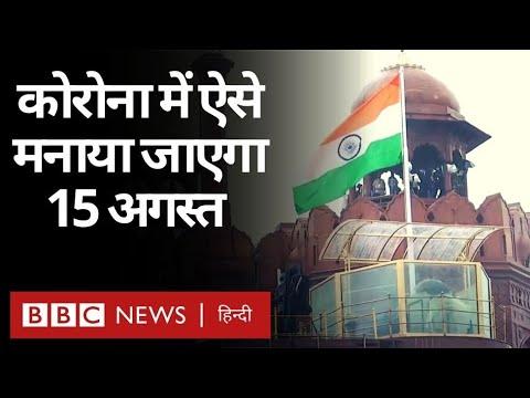 Independence Day Full Dress Rehearsal में जवानों ने कैसे की परेड? (BBC Hindi)
