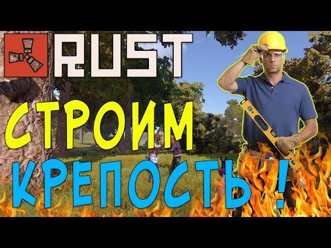 Rust #119 → ► Строим крепость после хорошо окупившегося рейда! ◄