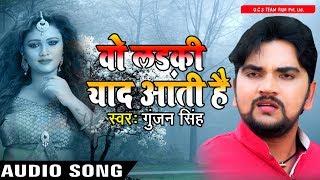 2017 का सबसे हिट गाना | Gunjan Singh | Woh Ladki Yaad Aati Hai | वो लड़की याद आती है | Bhojpuri Songs