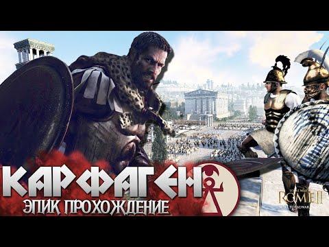 РЕАЛЬНО ЛИ БЫСТРО ВЫНЕСТИ РИМ!? КАРФАГЕН #1 Total War: Rome 2
