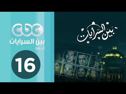 مسلسل بين السرايا الحلقة 16 كاملة HD 720p / مشاهدة اون لاين