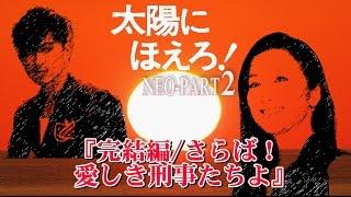 ⑯『太陽にほえろ!NEO-PART2』 【完結編・さらば!愛しき刑事たちよ】メ...