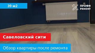 Жк Савёловский Сити Обзор после ремонта квартиры 39 метров