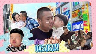 แม่แยมเอง | เก็บตกความสนุก เรา 3 คนใจกลาง OSAKA!!
