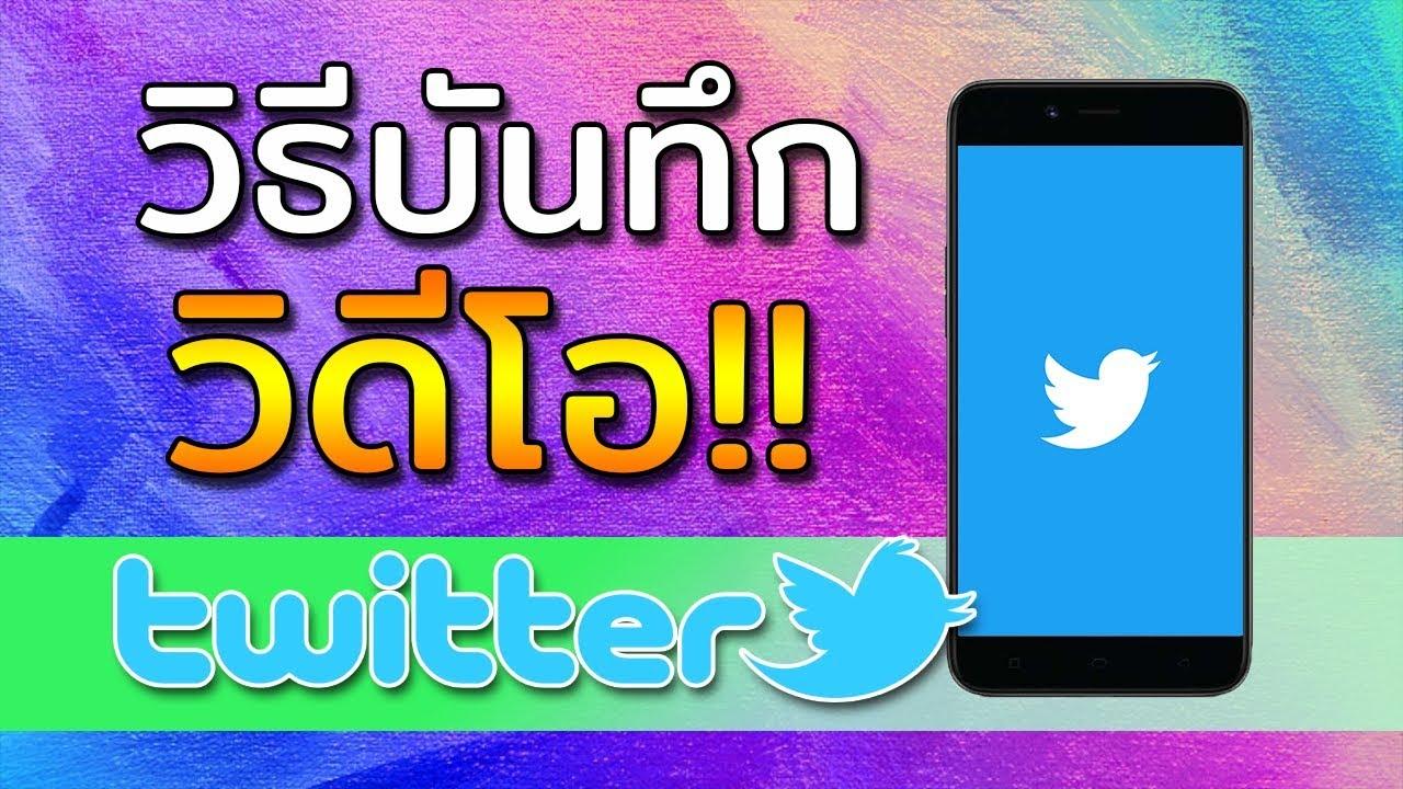 วิธีดาวน์โหลดวิดีโอจาก Twitter ในมือถือ ง่ายๆ ปลอดภัย 100%