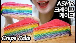 ASMR Rainbow Crepe Cake 크레이프 케이크 리얼사운드 먹방 (SOFT EATING SOUNDS) NO TALKING MUKBANG