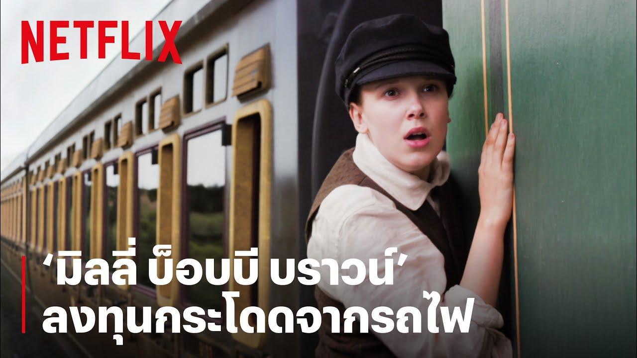 'มิลลี่ บ็อบบี บราวน์' โชว์สกิลนักสืบมือใหม่ กระโดดจากรถไฟไม่ง้อสตั๊นท์ | Enola Holmes | Netflix
