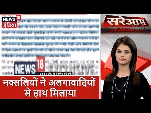 नक्सलियों ने अलगावादियों से हाथ मिलाया | सरेआम | Mumbai News