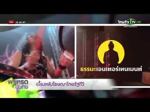 """เบื้องหลังโฆษณาไทยรัฐทีวี ชุด """"ดนตรีร็อค"""" และ """"ธรรมะ"""""""