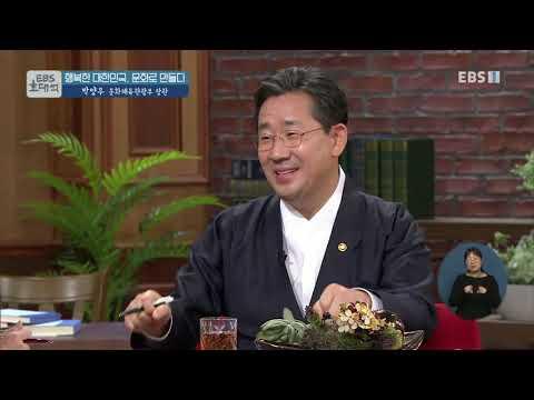 EBS 초대석 - 행복한 대한민국, 문화로 만들다- 박양우 문화체육부 장관_#002