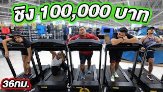ใครวิ่งนานที่สุดชนะ!! ได้ 100,000 บาท!!