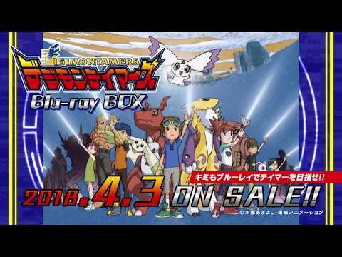 「デジモンテイマーズ Blu-ray BOX」2018/4/3 発売決定