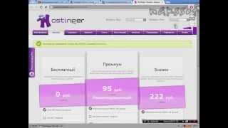 Как создать сайт бесплатно? Регистрация на сайте Hostinger ru
