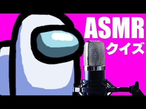 【10人】これは何の音でしょうか?【近くの人と話せるAmong Us:宇宙人狼】