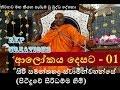 Alokaya Desata 01- Budu Bana - Siri Samanthabaddra Thero - Pitiduwe Siridhamma Himi video