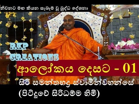 Why are People Against Pitiduwe Siridhamma Thero