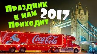 Coca Cola Праздник к нам приходит 2017 кока кола рекламный ролик рождество Дима Билан