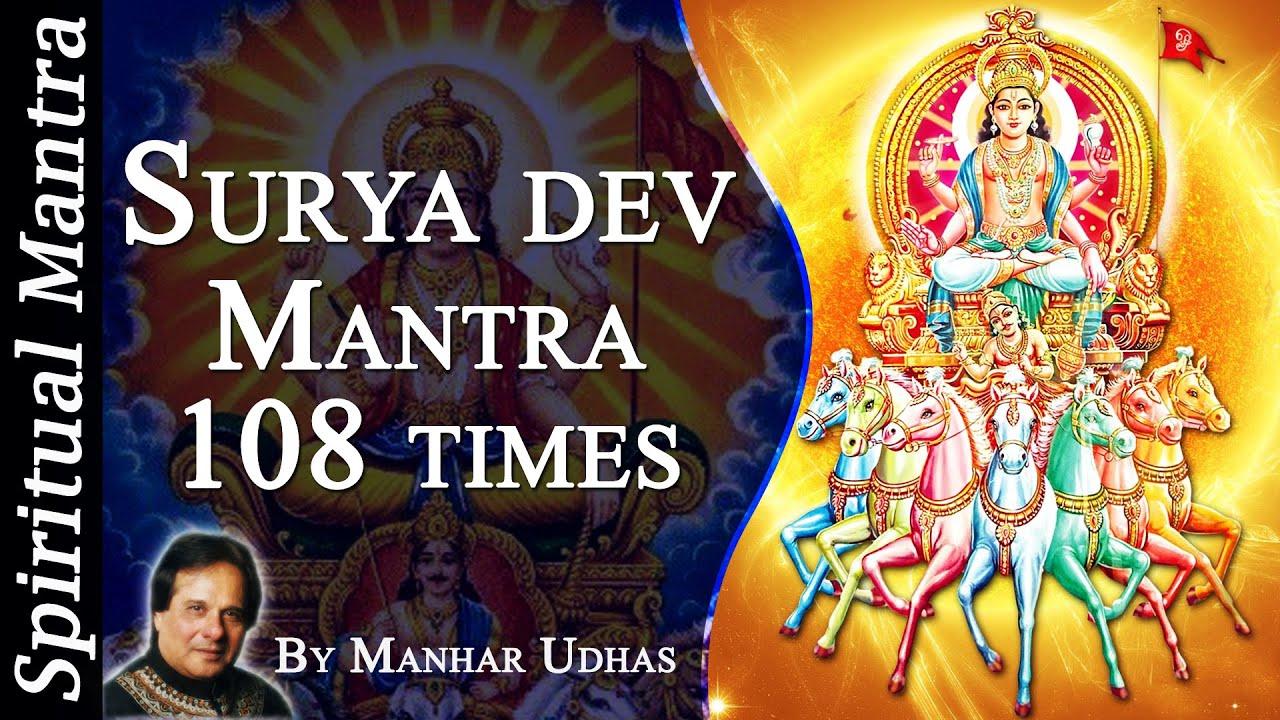 shree surya dev mantra 108 times || surya mantramanhar udhas
