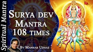 Shree Surya dev Mantra 108 times || Surya Mantra By Manhar Udhas ( Full Songs )