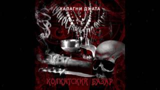 KALAGNI JATA - Колкатский Базар (2016)