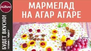Как приготовить фруктовый мармелад в домашних условиях. Пошаговый видео рецепт от «Айдиго»!