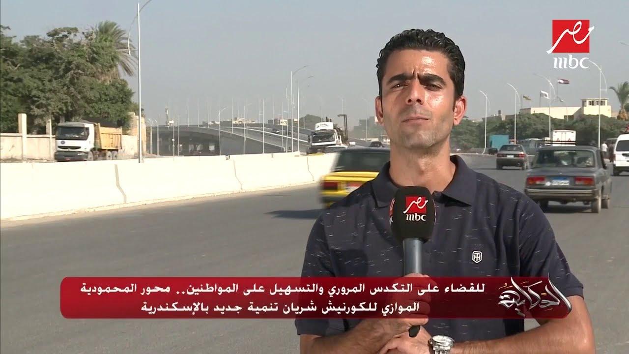 للقضاء على التكدس المروري .. محور المحمودية الموازي للكورنيش شريان تنمية جديد بالإسكندرية