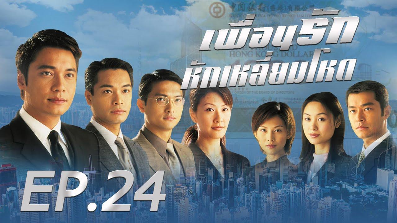 ซีรีส์จีน | เพื่อนรักหักเหลี่ยมโหด(AT THE THRESHOLD OF AN ERA)[พากย์ไทย] |EP.24|TVB Thailand|MVHub