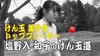 今回のえむぴかは けん玉道5段の資格を持つ「塩野入知子」さんへの取材...