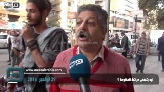 مصر العربية | ليه بتسمى مراتك الحكومة ؟