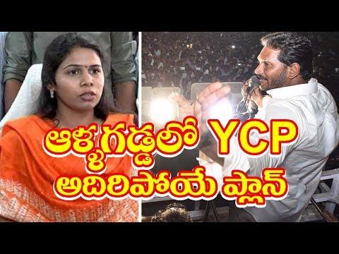 Ycp Master Plan in Allagadda || Asthram tv || Politics.