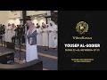 Yousef al-Soqier | Surah 23 «Al-Mu'minun» 97-111