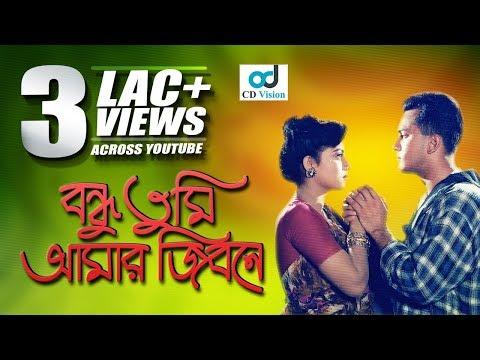 Bondhu Tumi Amar   Salman Shah   Shabnur   Bikkhov Movie Song 2017   CD Vision