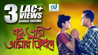 Bondhu Tumi Amar | Salman Shah | Shabnur | Bikkhov Movie Song 2017 | CD Vision