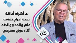 د. أشرف أباظة - قصة احراج نفسه أمام والده ووالدته أثناء عرض مسرحي
